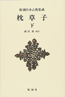 新潮日本古典集成〈新装版〉 枕草子 下