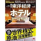 週刊東洋経済 2016年2/6号 [雑誌]