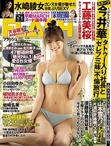 週刊FLASH(フラッシュ) 2021年5月25日号(1603号)