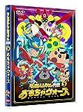 クレヨンしんちゃん外伝 シーズン2 おもちゃウォーズ[DVD]