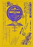 世界幻想文学大系 第38巻 A 西の窓の天使 上