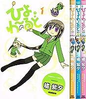 ひよわーるど コミック 全4巻完結セット (バンブーコミックス)