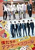 映画「僕たちのアフタースクール」[DVD]