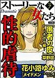 ストーリーな女たち  Vol.7 性的虐待 [雑誌]