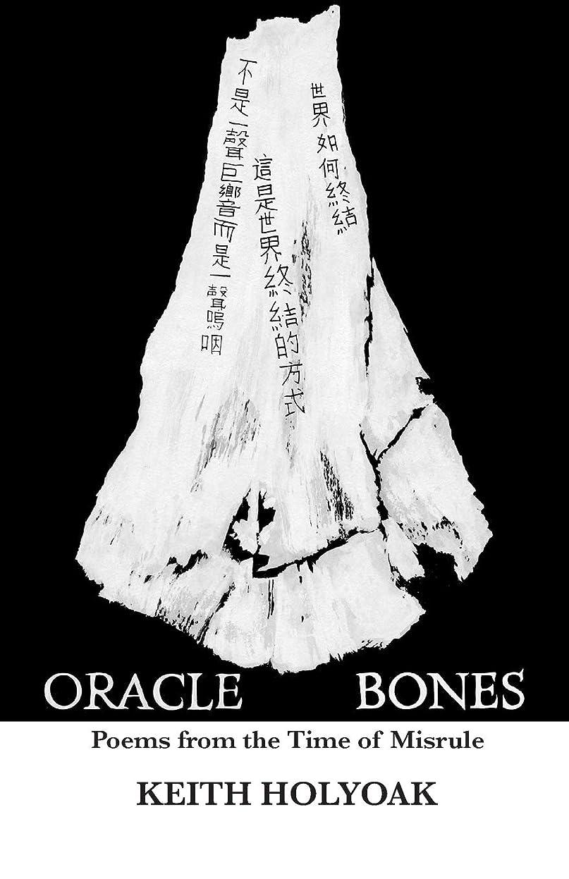 尾反動ラウズOracle Bones: Poems from the Time of Misrule