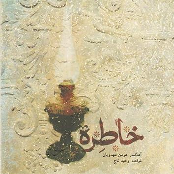 Khatereh (Memory)