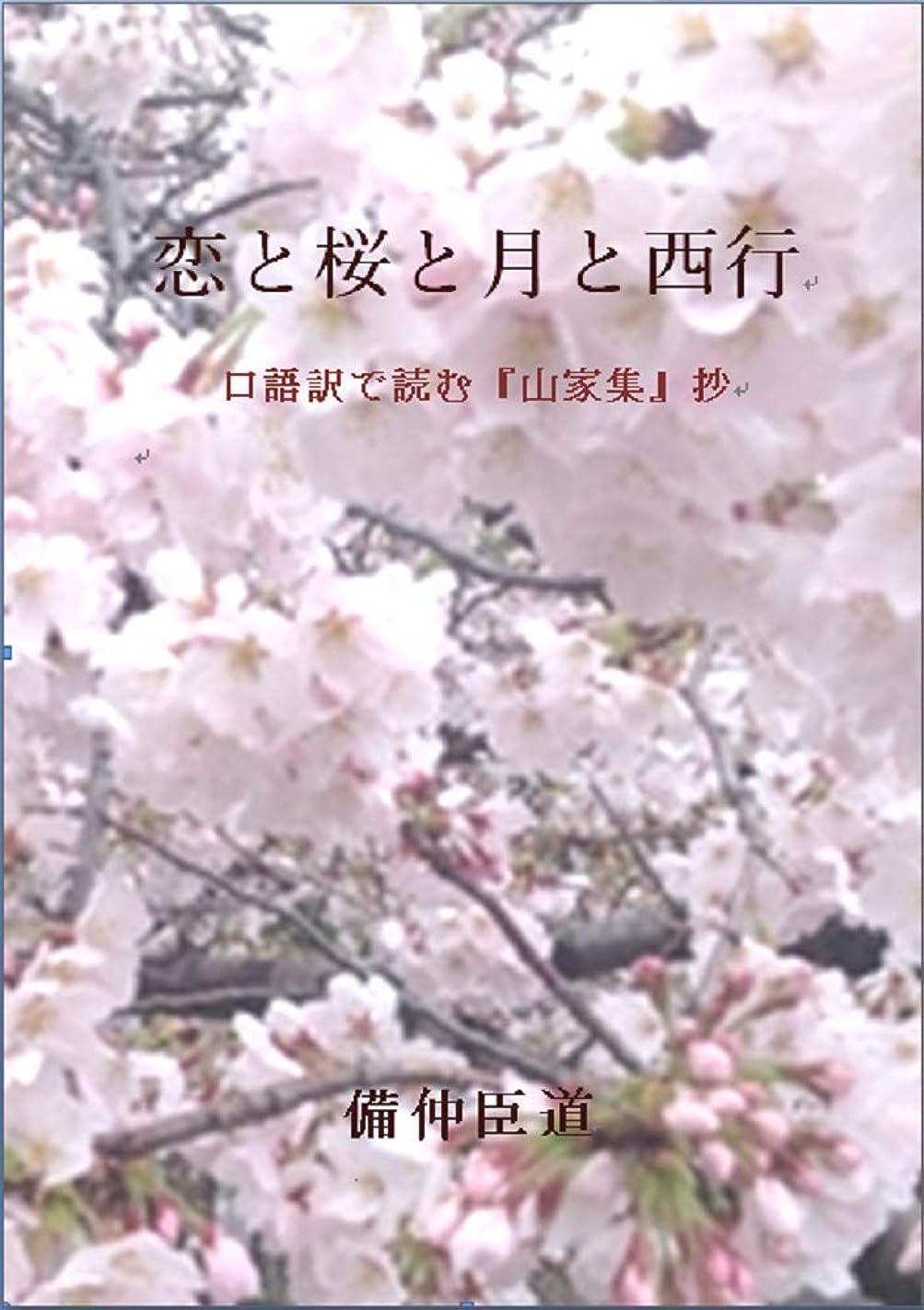 パズル一生動恋と桜と月と西行: 口語訳で読む『山家集』抄 (文芸)