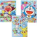 塗り絵 ぬり絵 3冊 セット ドラえもん アンパンマン ポケモン ピカチュウ こども 子供 日本製 (セット B)