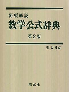 数学公式辞典: 要項解説