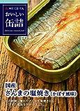 明治屋 おいしい缶詰 国産さんまの塩焼き かぼす風味(100g)