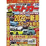 ベストカー 2021年 2/10 号 [雑誌]