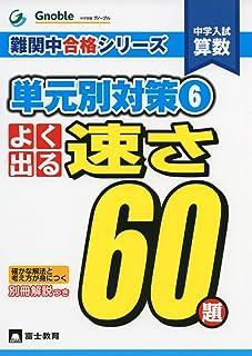 中学入試算数よく出る速さ60題 (難関中合格シリーズ 単元別対策 6)