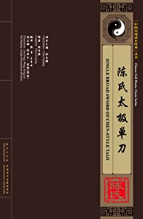 single broad sword of chen-style taiji (English and Chinese Edition)