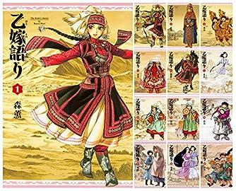乙嫁語り 1-13巻セット (ハルタコミックス)