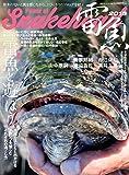 雷魚 Power of Snakehead 2018 (別冊つり人 Vol. 475)