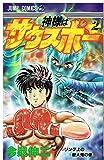 神様はサウスポー 2 リング上の殺人鬼の巻 (ジャンプコミックス)