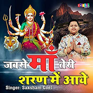Jabse Maa Teri sharan Mein aaye (Hindi)