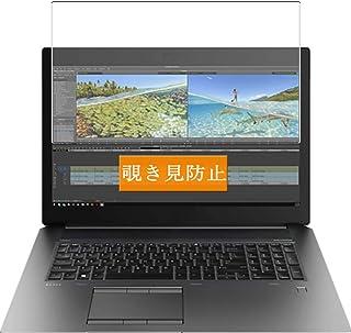 Sukix のぞき見防止フィルム 、 HP ZBook 17 G6 17.3インチ 向けの 反射防止 フィルム 保護フィルム 液晶保護フィルム(非 ガラスフィルム 強化ガラス ガラス ) のぞき見防止 覗き見防止フィルム