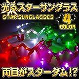 光るスターサングラス 【グリーン】【星 スター LED サングラス 光る メガネ めがね アイウェア おもしろ】