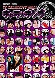 キャラ☆キング クリームで、お尻ツルツル フリーダム!!の巻[DVD]