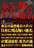 本当は怖い日本の地名 イースト雑学シリーズ
