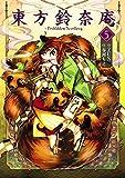 東方鈴奈庵 ~ Forbidden Scrollery.(5) (カドカワデジタルコミックス)