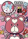 霧くまs THE COMIC (ヤングキングコミックス)
