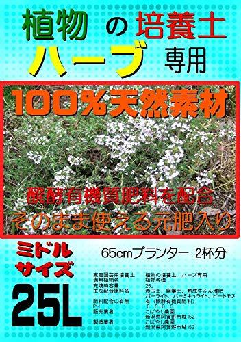 ハーブの培養土(有機ボカシ肥料入り) (25L)