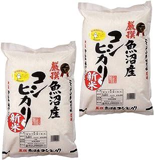 【受注精米】【平成30年産】厳選魚沼産コシヒカリ【精米】5kg ×2袋