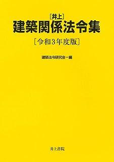 井上 建築関係法令集 令和3年度版
