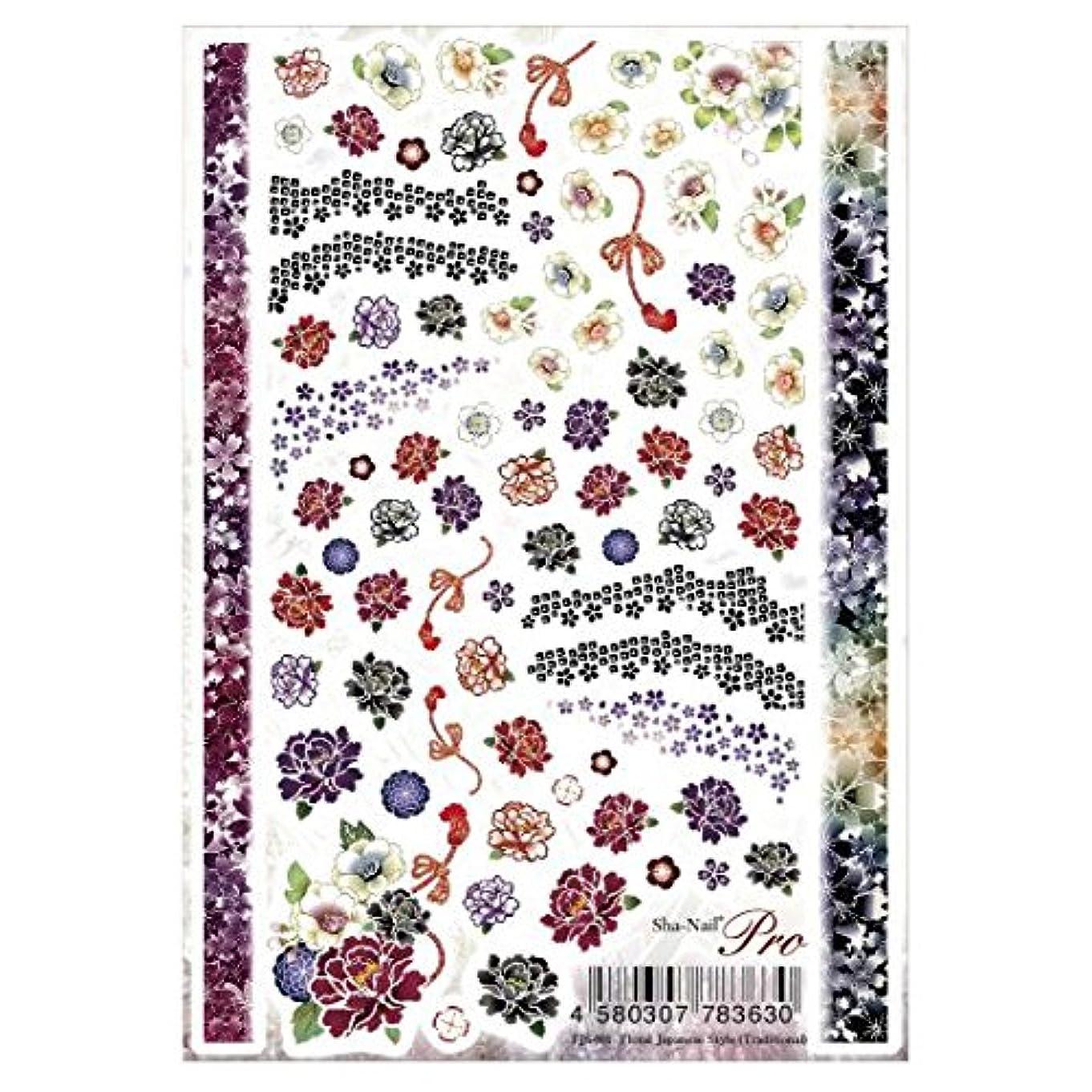 応援する肥料空いている写ネイルプロ ネイルシール 和の花 トラディショナル アート材