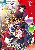 ジョーカーの国のアリス~サーカスと嘘つきゲーム~ 1巻 (IDコミックス ZERO-SUMコミックス)
