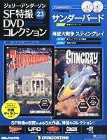 ジェリーアンダーソン特撮DVD 23号 (サンダーバード第23話/海底大戦争第11・12話) [分冊百科] (DVD×2付)