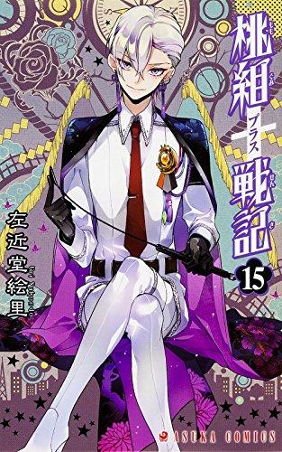 桃組プラス戦記 (15) (あすかコミックス)