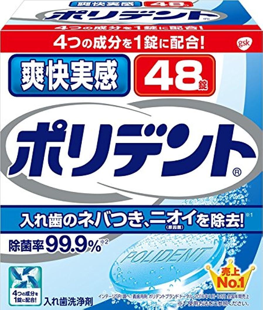 ファントム硬化する租界入れ歯洗浄剤 爽快実感 ポリデント 48錠