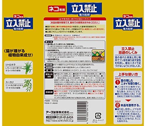 アース製薬 アースガーデン ネコ専用立入禁止強力粒剤1000g [1210]