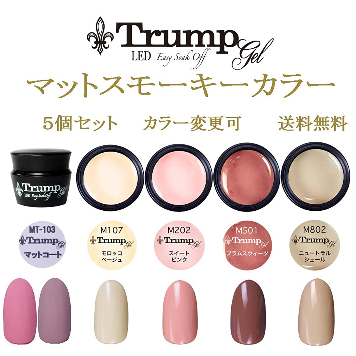 バイオレット救急車展示会【送料無料】日本製 Trump gel トランプジェル マットスモーキー カラージェル 5個セット 魅惑のフロストマットトップとマットに合う人気カラーをチョイス