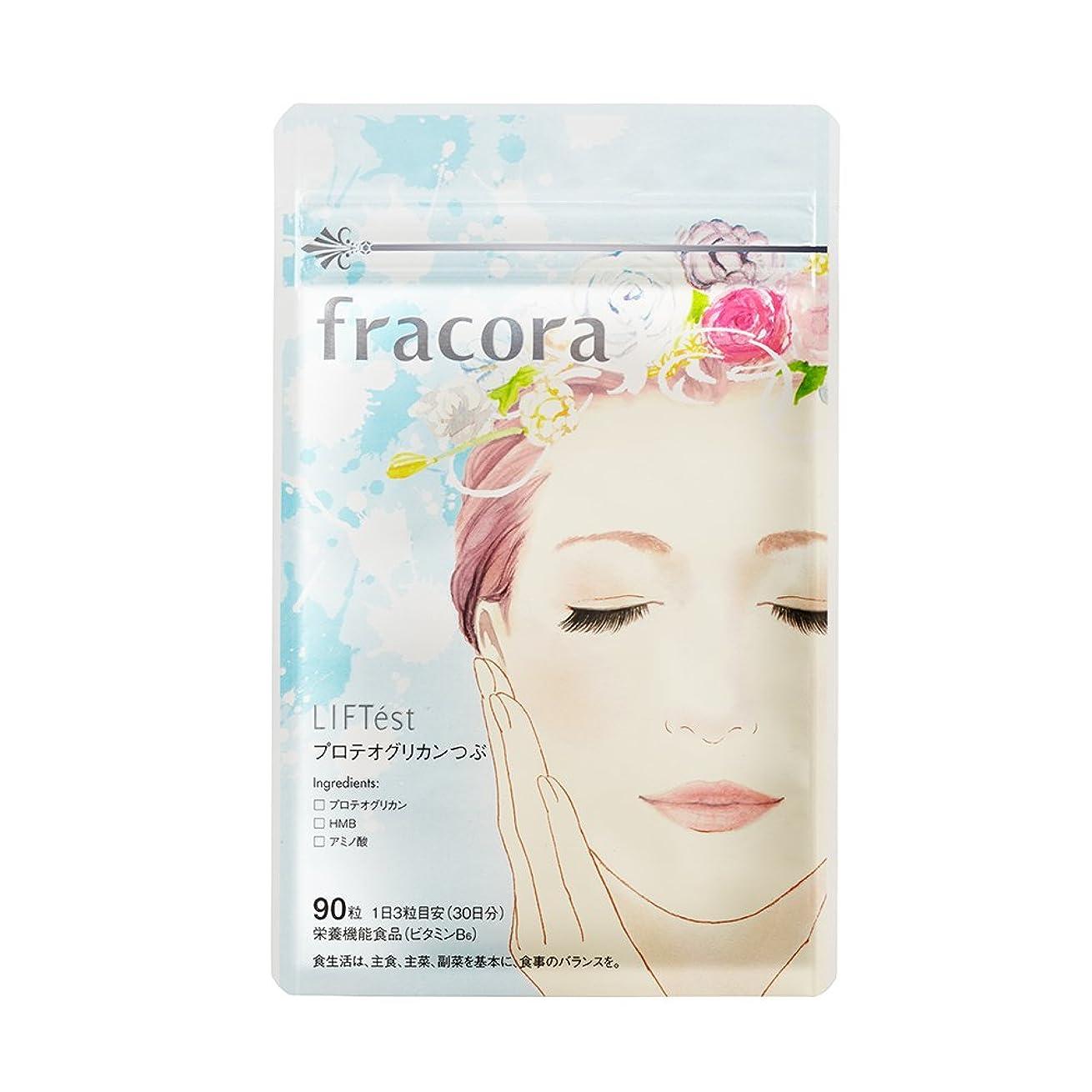 欺の慈悲で一回【在庫限り】fracora(フラコラ) リフテスト プロテオグリカンつぶ 90粒