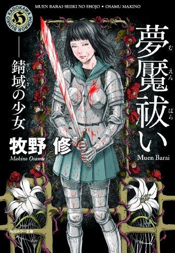 夢魘祓い  ――錆域の少女 (角川ホラー文庫)の詳細を見る