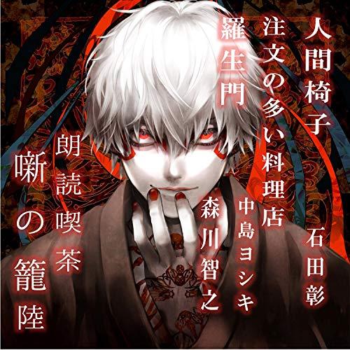 Roudoku Kissa Hanashi no Kago Vol.6 The Human Chair, The Restaurant That Has Many Orders, Rashomon