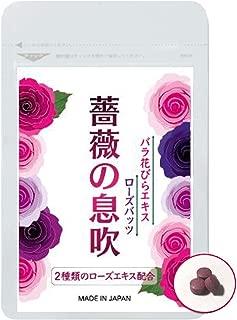 ローズサプリメント 薔薇の息吹 飲むバラの美容エチケットサプリ 1ヶ月/90粒
