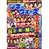 スロガイ・スロ術・パニック7 パチスロマネーウォーズ (<DVD>)