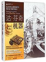 《达·芬奇机器》