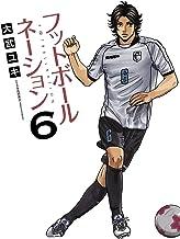 表紙: フットボールネーション(6) (ビッグコミックス) | 大武ユキ