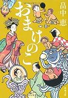 おまけのこ しゃばけシリーズ 4 (新潮文庫)