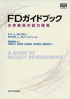 FDガイドブック: 大学教員の能力開発 (高等教育シリーズ)