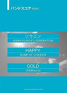 バンドスコアmini ソラニン/HAPPY/GOLD
