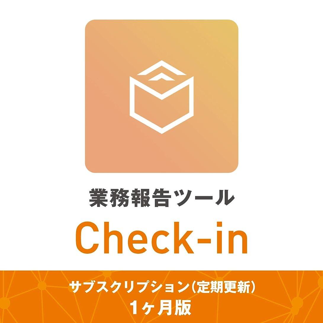 槍メールを書く仕立て屋Check-in|1か月版|サブスクリプション(定期更新)