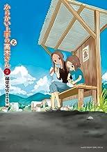からかい上手の(元)高木さん (2) (ゲッサン少年サンデーコミックス)