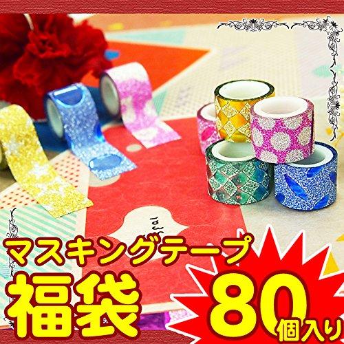 ULMAX JAPAN かわいいマスキングテープ福袋 クラフトテープ 80個入り